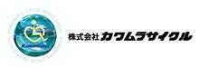株式会社カワムラサイクル