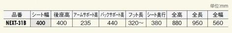 NEXT-31B_寸法図
