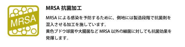 MRSA抗菌