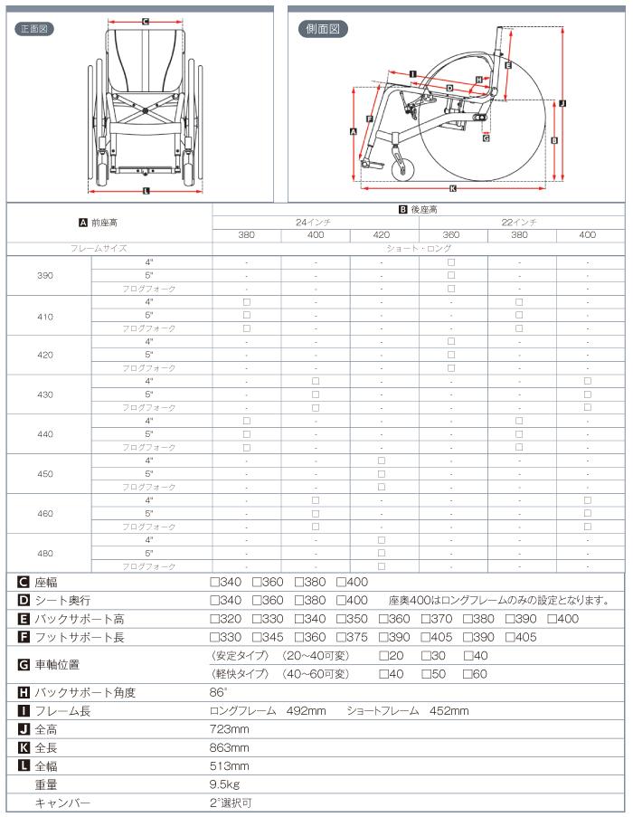 suai_2_寸法図